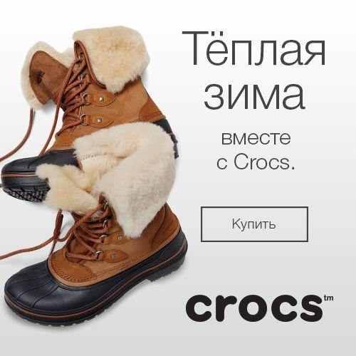 Интернет-магазин обуви. Обувь для всей семьи. Магазин обувь. Купить обувь. Купить джибитсы. Crocs