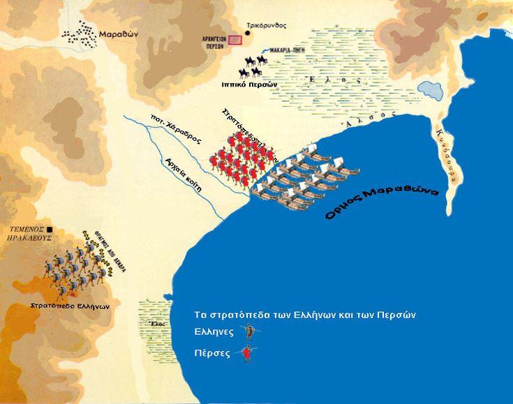 Η μάχη του Μαραθώνα The Battle of Marathon, Greece