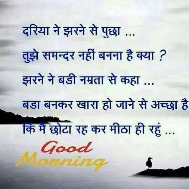 Brahma Kumaris Positive Thinking Quotes: 1000+ Friendship Quotes In Hindi On Pinterest