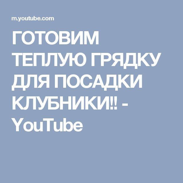 ГОТОВИМ ТЕПЛУЮ ГРЯДКУ ДЛЯ ПОСАДКИ КЛУБНИКИ!! - YouTube