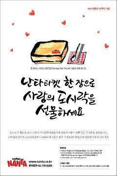 캘리그래피 묵향 | 난타 10주년 기념공연 포스터 손글씨, 포스터 캘리그라피, 먹그림 , 삽화 - Daum 카페