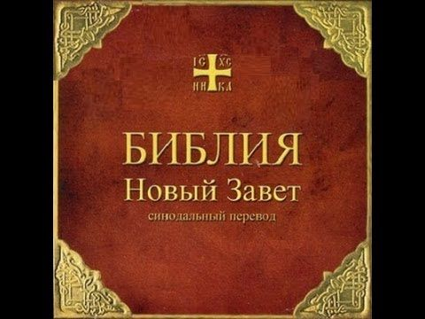 ☨Библия.Новый Завет. Синодальный перевод. Аудиокнига♫