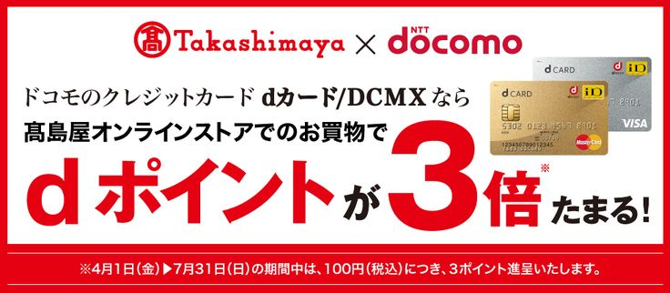 Takashimaya×docomo ドコモのクレジットカード「dカード/DCMX」なら高島屋でのお買物でdポイントが3倍たまる!(外部サイト)