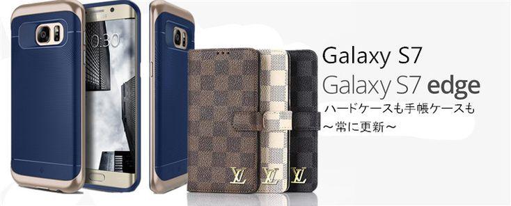 今日、デザイン性と実用性兼備のギャラクシーs7edge手帳ケースを紹介する! 全デザインブランド風Galaxy S7…