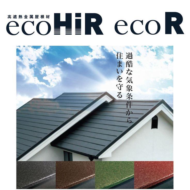 建材屋スタッフゆうこがお薦めする「Net建材屋」のお得な商品: エコ屋根
