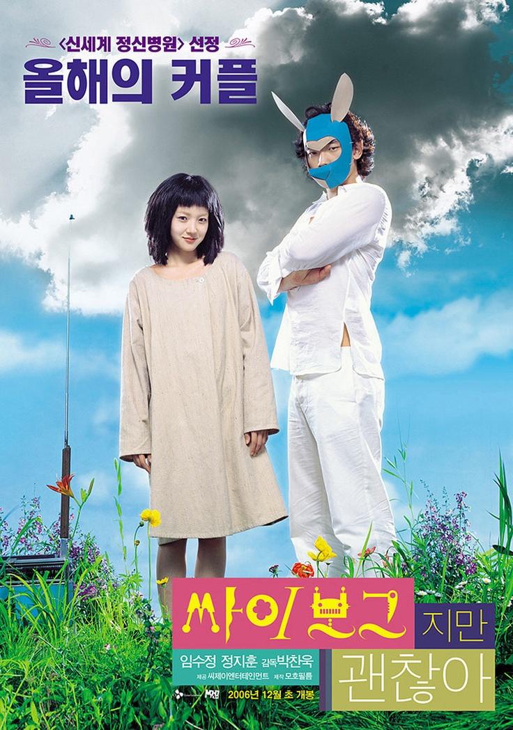 Saibogujiman kwenchana ( I'm A Cyborg, But That's Ok / Soy un cyborg ) - Park Chan-wook - 2006 -South Korea Trailer: http://youtu.be/kV97_p1uVGQ