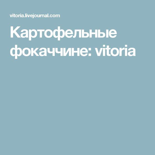 Картофельные фокаччине: vitoria