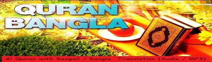 Al Quran with Bengali / Bangla Translation (Audio / MP3)