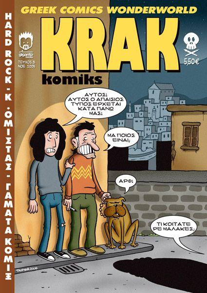 Krak Komiks #3, του Τάσου Μαραγκού