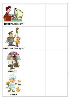 Любимые с детства игрушки: Учим профессии, ч.2.