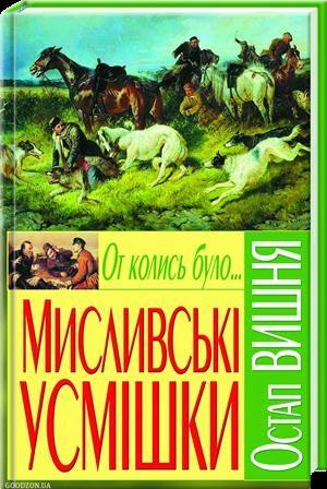 """Презентація """"Моя зброя – сміх!"""" http://library.kpi.kharkov.ua/BLOG/file.axd?file=2015%2f4%2fOstan_Vishnya.pdf Твори Остапа Вишні з фонду бібліотеки http://library.kpi.kharkov.ua/BLOG/file.axd?file=2015%2f4%2fVishnya_tvoru.pdf"""