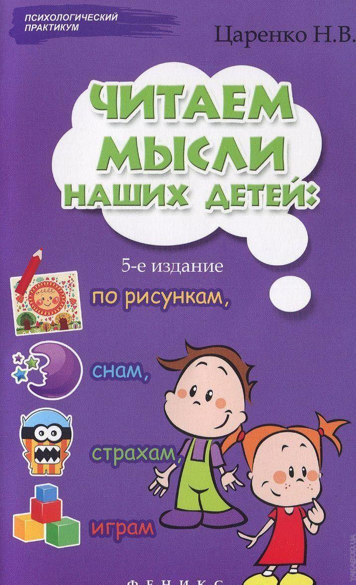Читаем мысли наших детей. По рисункам, снам, страхам, играм. Эта книга поможет вам разобраться в душе ребенка - в том, что не лежит на поверхности.