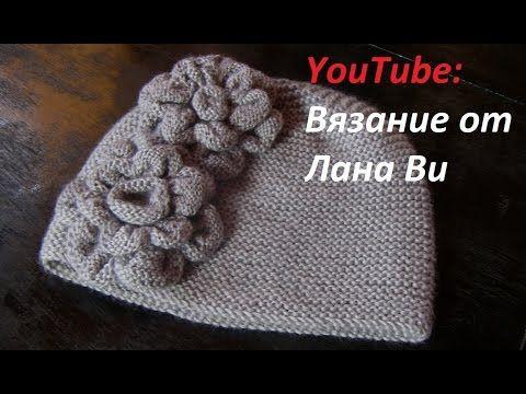 Вязаная шапка спицами  2 видео. Винтажная шапочка спицами с цветами. Вя...