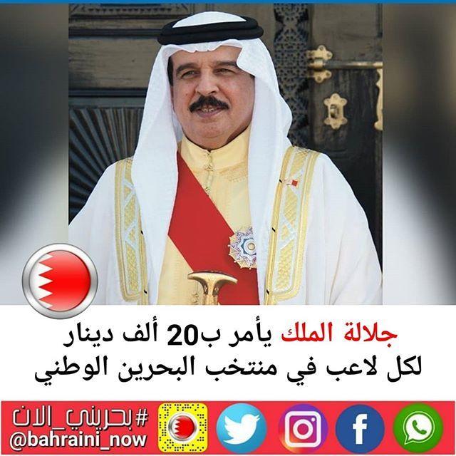 جلالة الملك يأمر ب20 ألف دينار لكل لاعب في منتخب البحرين الوطني أمر جلالة الملك ب20 ألف دينار لكل لاعب في منتخب البحرين الوطني بمناسبة فوزه ببطولة غرب آسيا ل