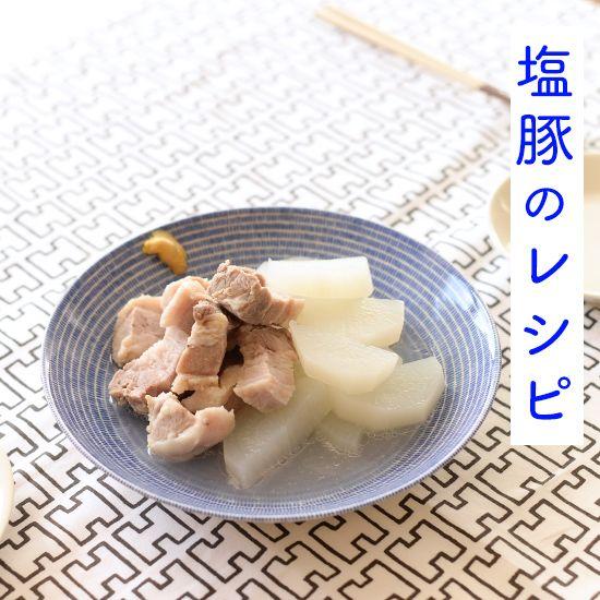 塩豚をつかった「大根煮」のレシピ  材料(2人分)  塩豚…300g 大根…1/4本 しょうが…ひとかけ  和からし…お好みの量