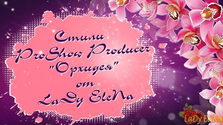 """Бесплатные стили ProShow Producer """"Орхидея""""/Free style ProShow Producer"""