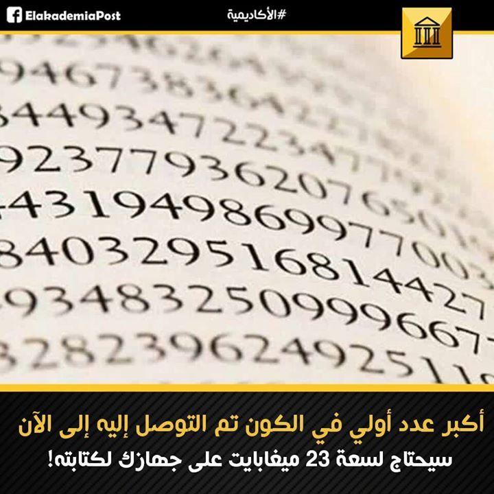 إليكم العددالأولي الأكبر لحد الآن يحتاج سعة 23 ميغابايت على جهازك لكتابته يدعى العدد الجديد M77232917بغض النظر عن كونه رقم كبير جدا بشكل Periodic Table Nils