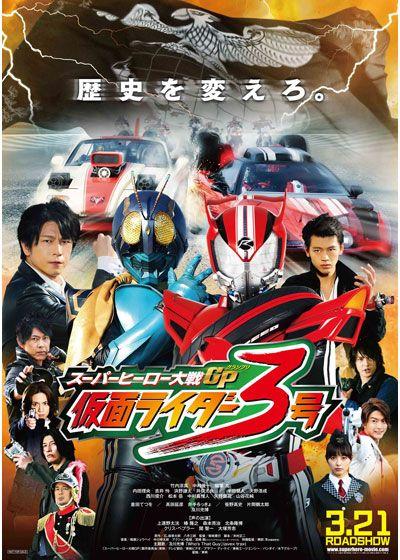 スーパーヒーロー大戦GP 仮面ライダー3号 製作年:2015年 製作国:日本 日本公開: 2015年3月21日