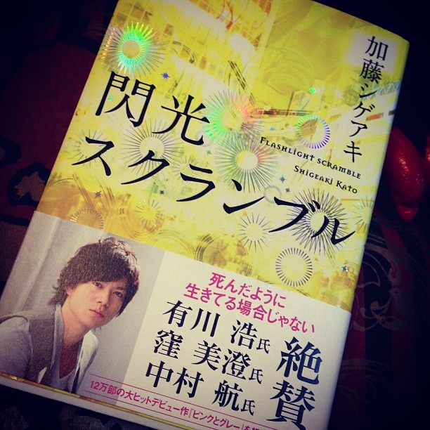 """#japan #日本 #NEWS #book #加藤シゲアキ #本 #小説 #閃光スクランブル #ジャニーズ #小説家"""