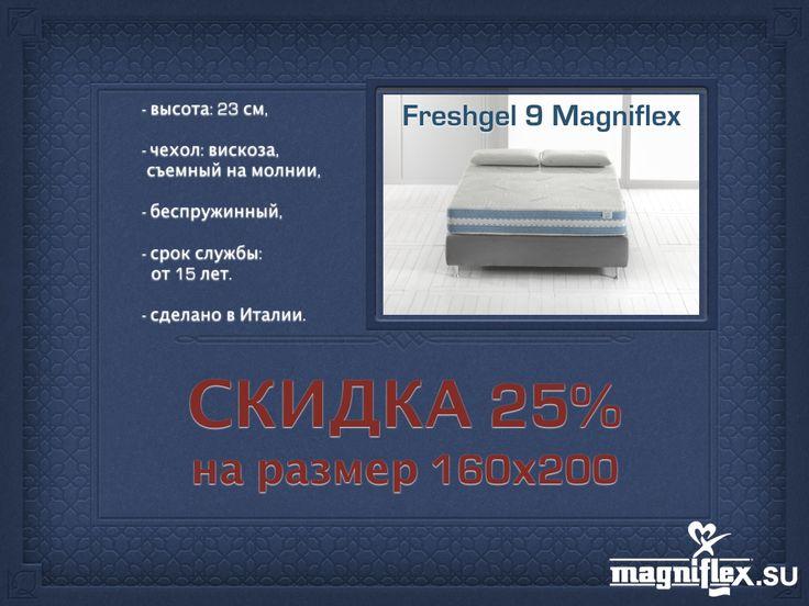 У нас акция: скидка 25% на матрас Freshgel 9 160x200, количество ограничено! #magniflex #magniflexrussia #freshgel #magnigel #матрас #скидка #акция #25% #распродажа #италия #фрешгель #магнифлекс