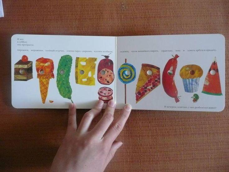 Иллюстрация 18 из 31 для Очень голодная гусеница - Эрик Карл | Лабиринт - книги. Источник: КалинаМалина