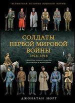 Soldaty Pervoi mirovoi voiny 1914-1918. Uniforma znaki razlichiia snariazhenie i vooruzhenie [Russian]