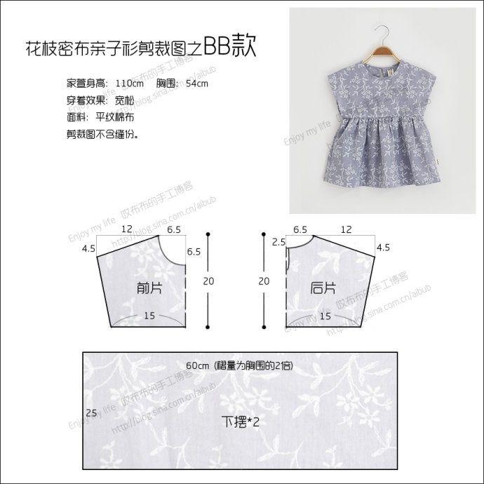Выкройки стильной детской одежды на 5-8 лет