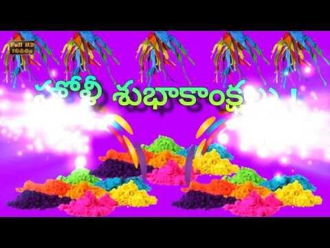 Happy Holi Greetings in Telugu, Holi Messages in Telugu, Holi Wishes in Telugu - YouTube