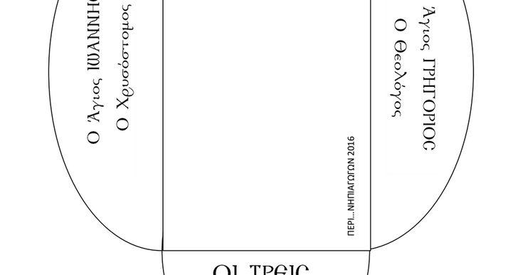 ΤΡΕΙΣ ΙΕΡΑΡΧΕΣ (1).pdf