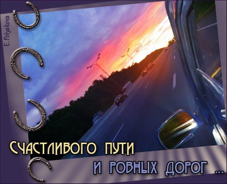 Открытки счастливого пути на машине домой, андрею