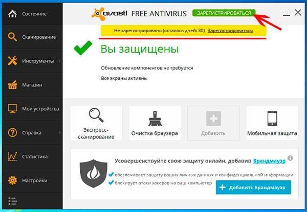 Начала регистрации Avast