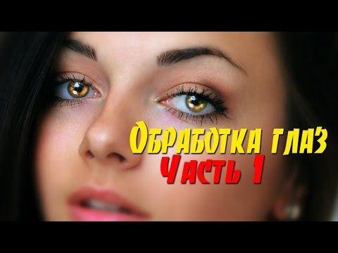 Часть 1/ Обработка глаз в Фотошоп. Фантастически красивые глаза в Фотошопе - YouTube
