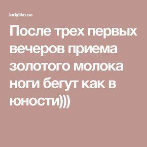 После трех первых вечеров приема золотого молока ноги бегут как в юности)))