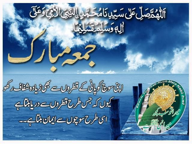 Hd Hadees Jumma Mubarik Wallpapers 2013