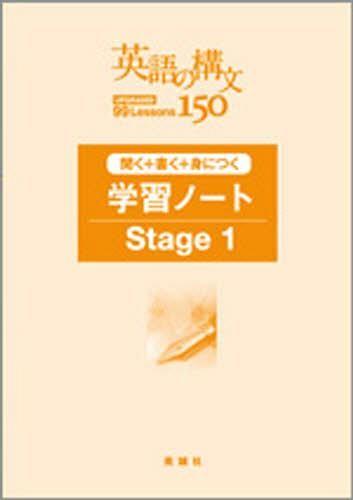 CDJapan : Eigo No Kobun 150 Gakushu Note Stage 1 Bi Makoto Sha BOOK