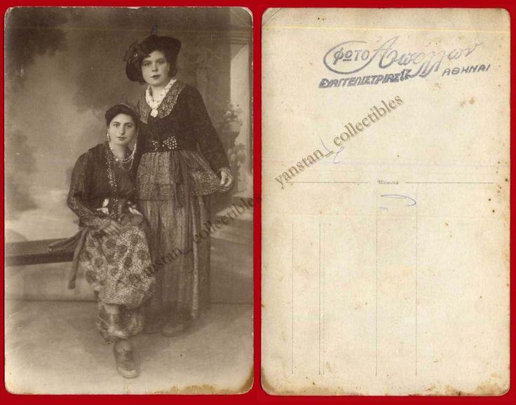 #20796 ATHENS Greece 1930s. Women [carnival]. Photo PC size APOLLON