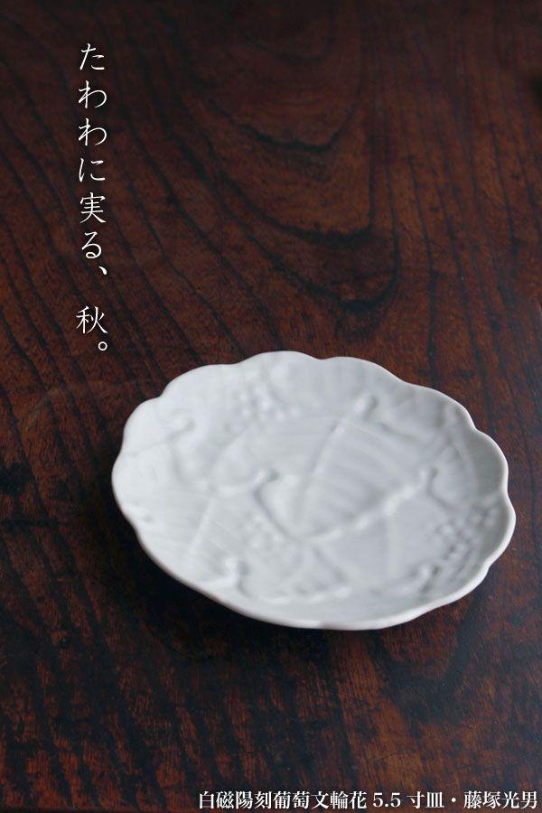 白磁陽刻葡萄文輪花5.5寸皿・藤塚光男|和食器の愉しみ・工芸店ようび