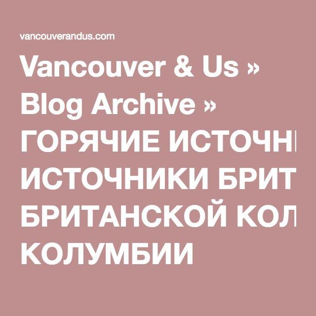 Vancouver & Us » Blog Archive » ГОРЯЧИЕ ИСТОЧНИКИ БРИТАНСКОЙ КОЛУМБИИ