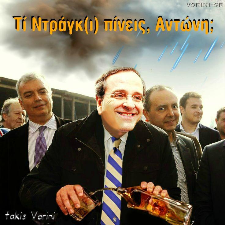 vorini-gr: Τί Ντράγκ(ι) πίνεις, Αντώνη;