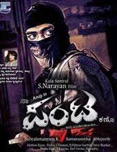 Naa Pantaa Kano 2017 Kannada Movie Online Download Free