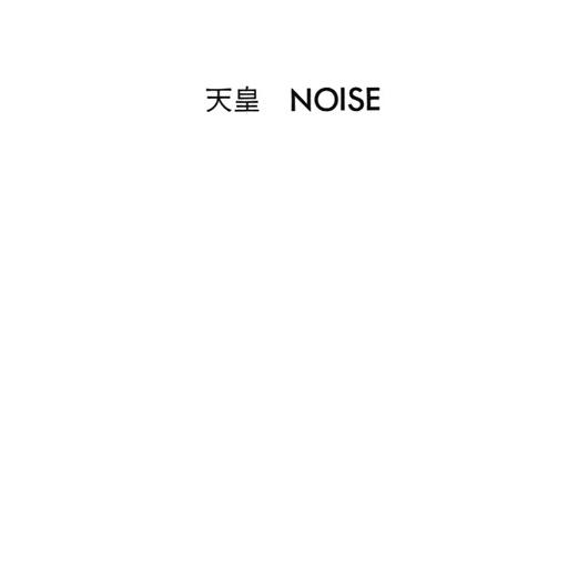 天皇 / NOISE