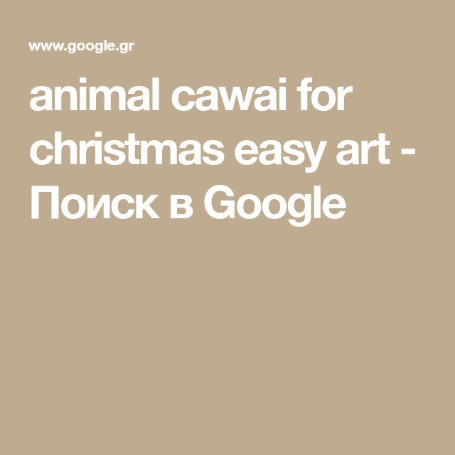 animal cawai for christmas easy art - Поиск в Google