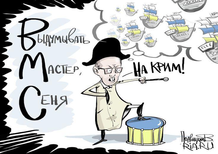 Карикатура наполеон Яценюк.