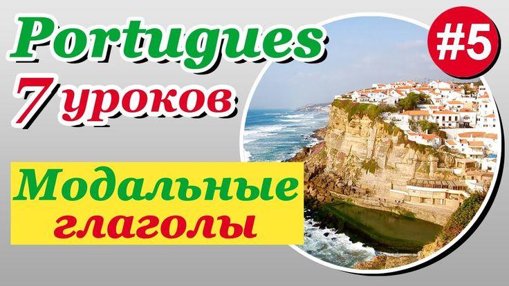 Урок 5. Португальский язык за 7 уроков для начинающих. Модальные глаголы...