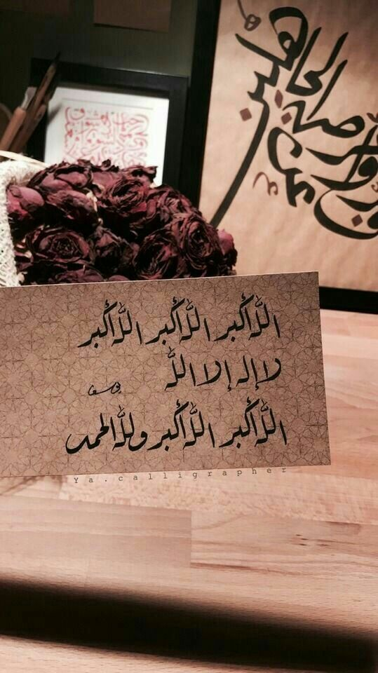 وصية رسول الله في عشر ذي الحجة أكثروا فيهن من التهليل و التكبير و التحميد الله أكبر الله أكبر ل Eid Mubarak Greeting Cards Eid Mubarak Quotes Happy Eid