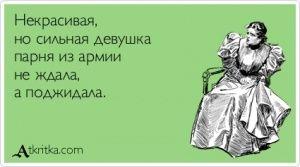 Аткрытка №335855: Некрасивая,   но сильная девушка   парня из армии   не ждала,   а поджидала. - atkritka.com