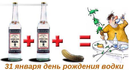 СМС-поздравления, прикольные стихи про водку