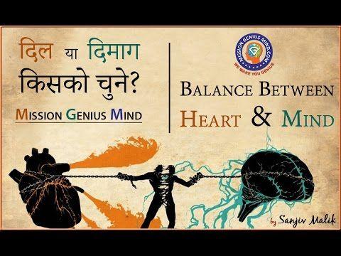 हम लोग अपने दिमाग का इस्तेमाल इतना ज्यादा करने लगे हैं कि दिल को भूल गए हैं. इसलिए जीवन में असंतुलन आने लगा है.  जीवन में सफलता के लिए संतुलन ही चाबी है. Balance in Everything and Balance is everything. दिल या दिमाग किसको चुने? Balance Between Heart and Mind | Mission Genius Mind
