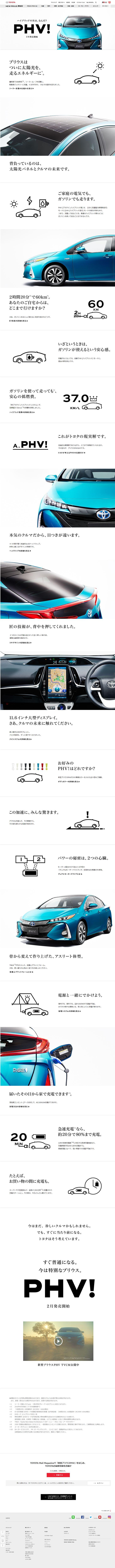 プリウスPHV【車・バイク関連】のLPデザイン。WEBデザイナーさん必見!ランディングページのデザイン参考に(シンプル系)