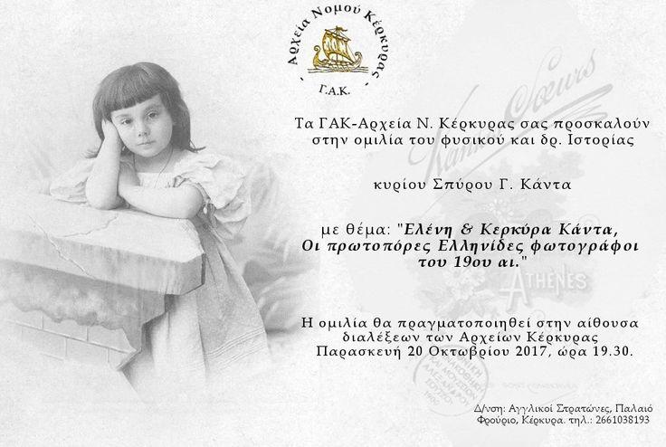 Ομιλία με θέμα «Ελένη και Κερκύρα Κάντα. Οι πρωτοπόρες Ελληνίδες φωτογράφοι του 19ου αι.» στα Αρχεία Κέρκυρας